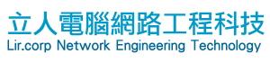 高雄伺服器設備,立人電腦資訊科技,#,企業ERP主機,高雄光纖配線工程,機櫃設備找立人,POS系統,高雄網路維修,高雄電腦維修,高雄修理網路設備 - 立人電腦網路工程科技