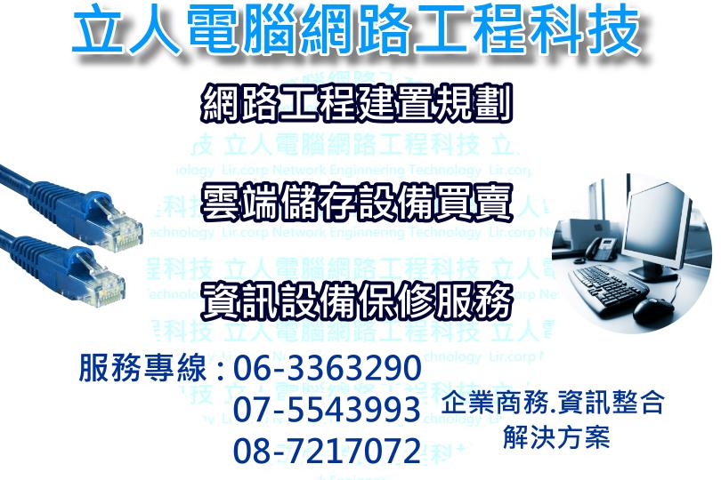 台南高雄屏東網路工程建置規劃,ERP,POS設備應用,HD高畫質監視系統,IPCAMERA,電腦維修服務,立人電腦網路工程科技